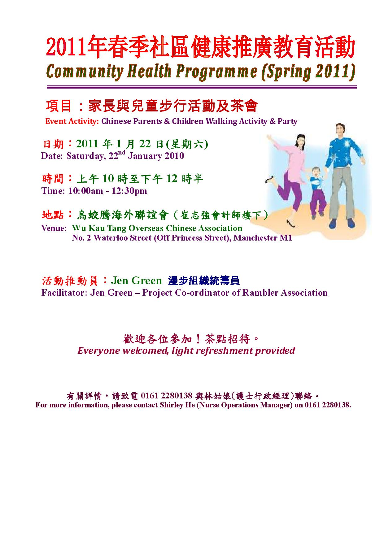 Parents & Children Walking Activity