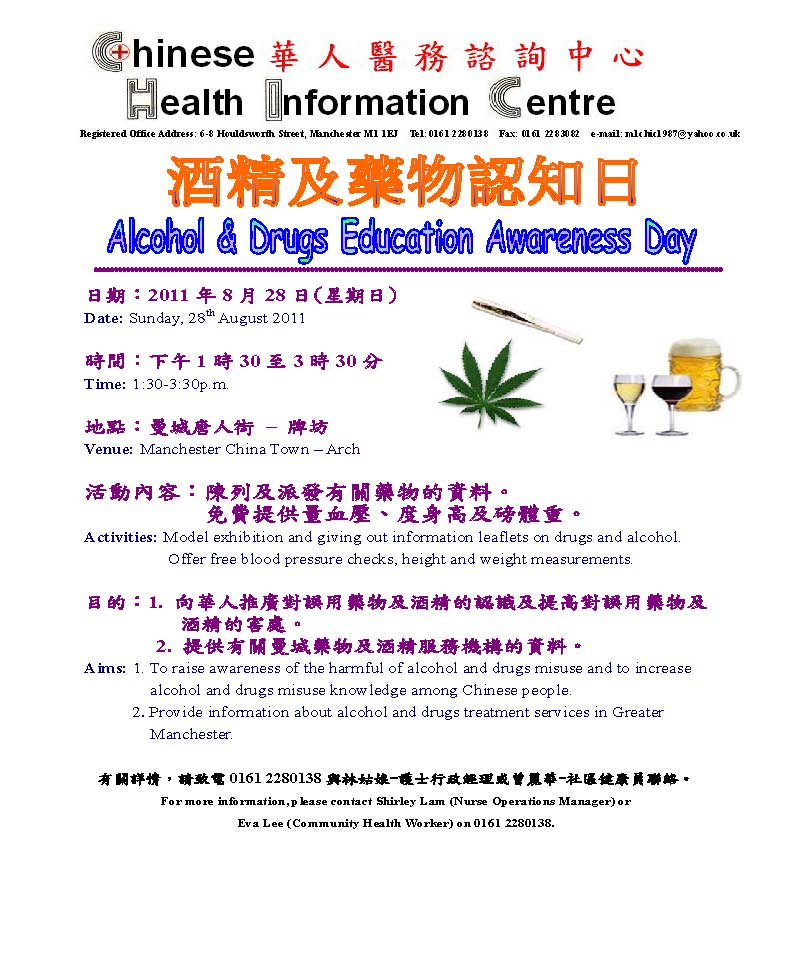 Alcohol & Drugs Education Awareness Day