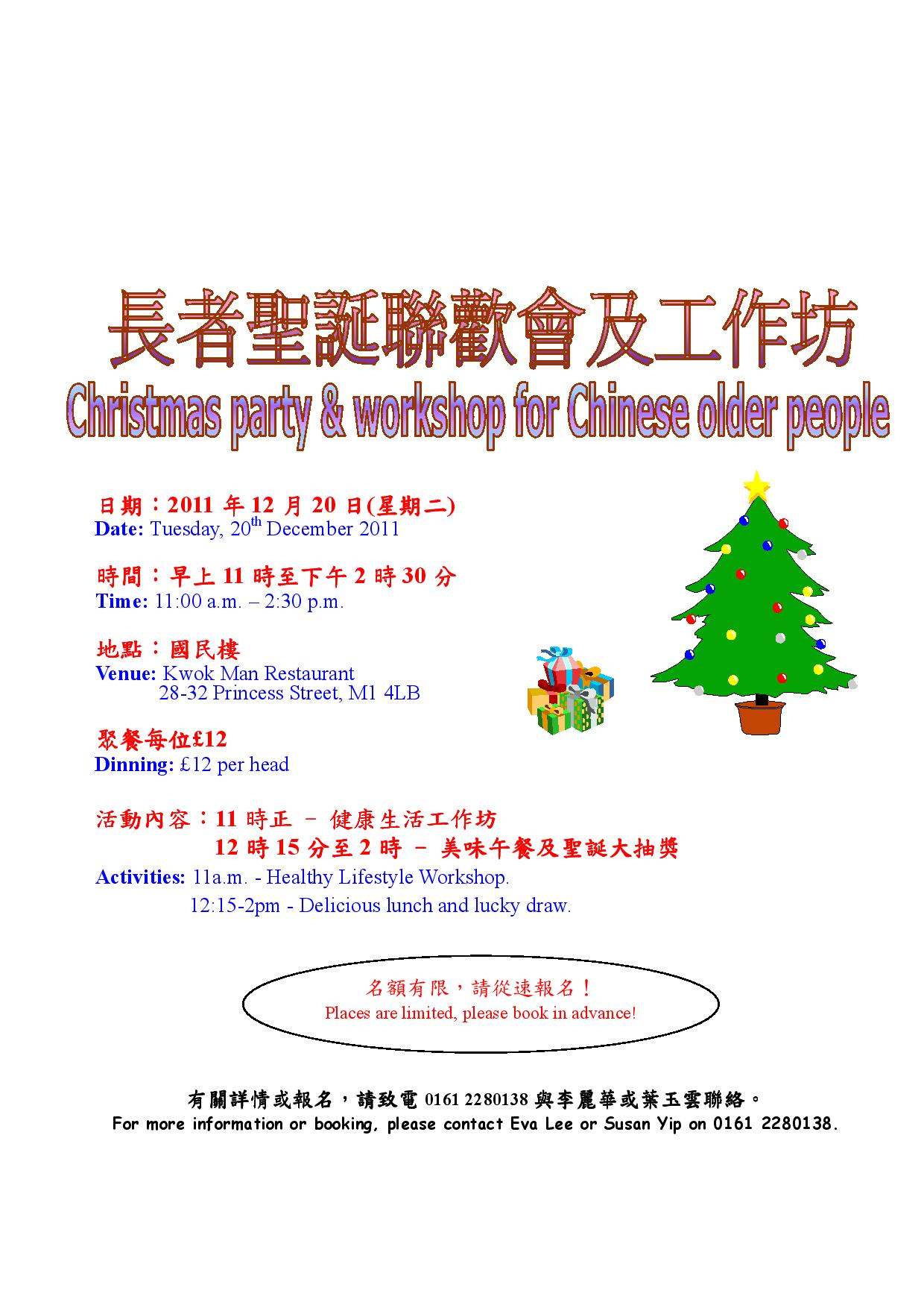 Christmas Party & Workshop for Chinese Older People