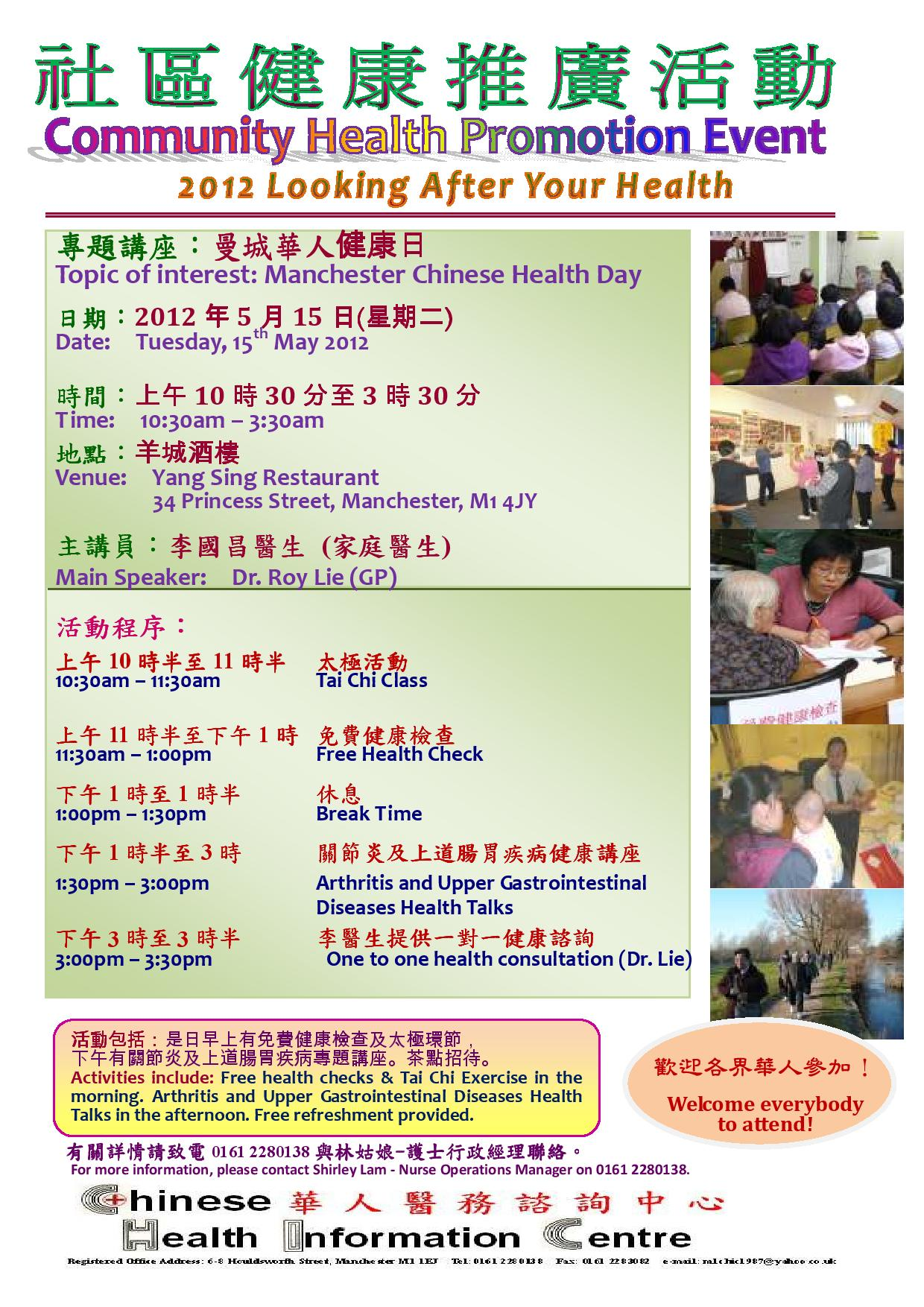 Manchester Chinese Health Day