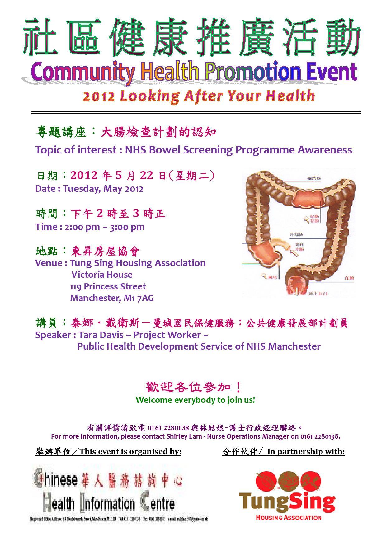 NHS Bowel Screening Programme Awareness