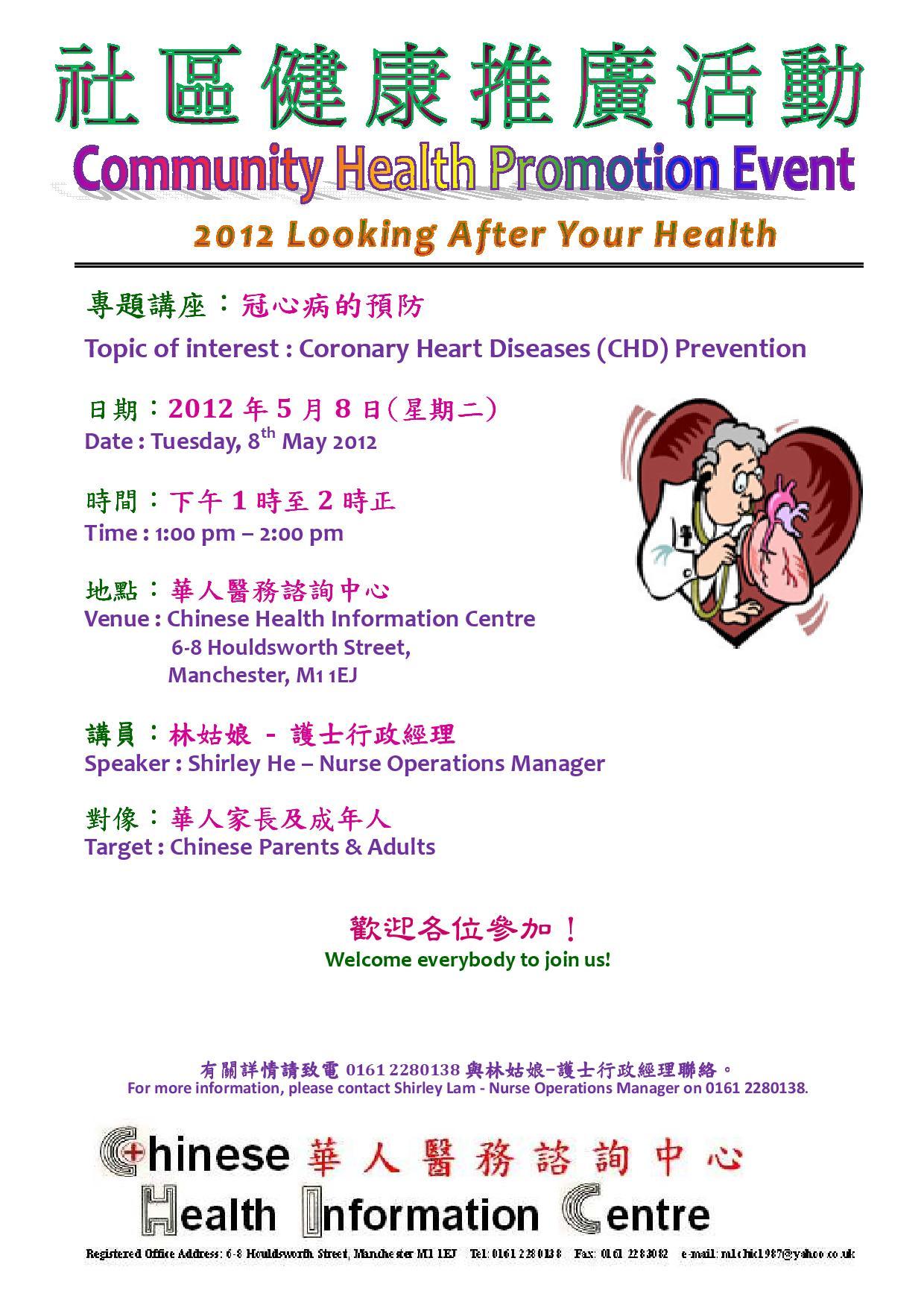 Coronary Heart Diseases (CHD) Prevention