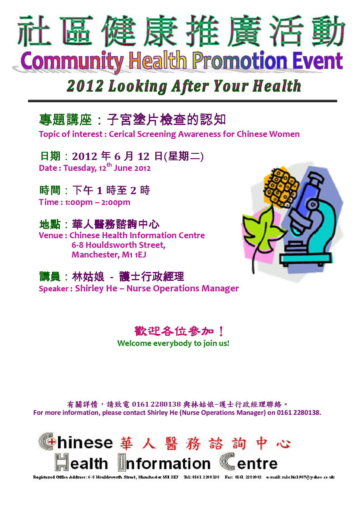Cervical Screening Awareness of Chinese Woman