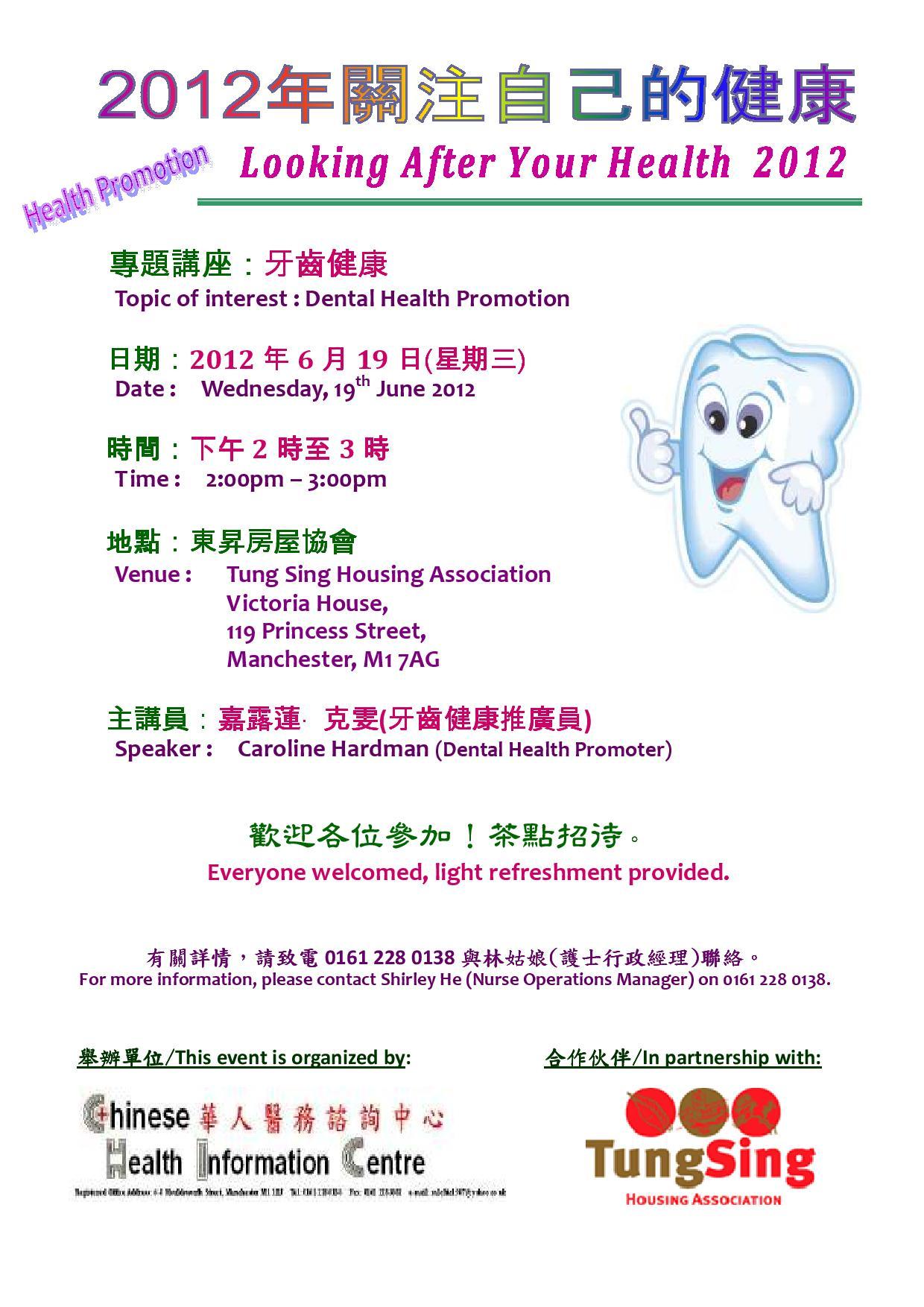 Dental Health Promotion