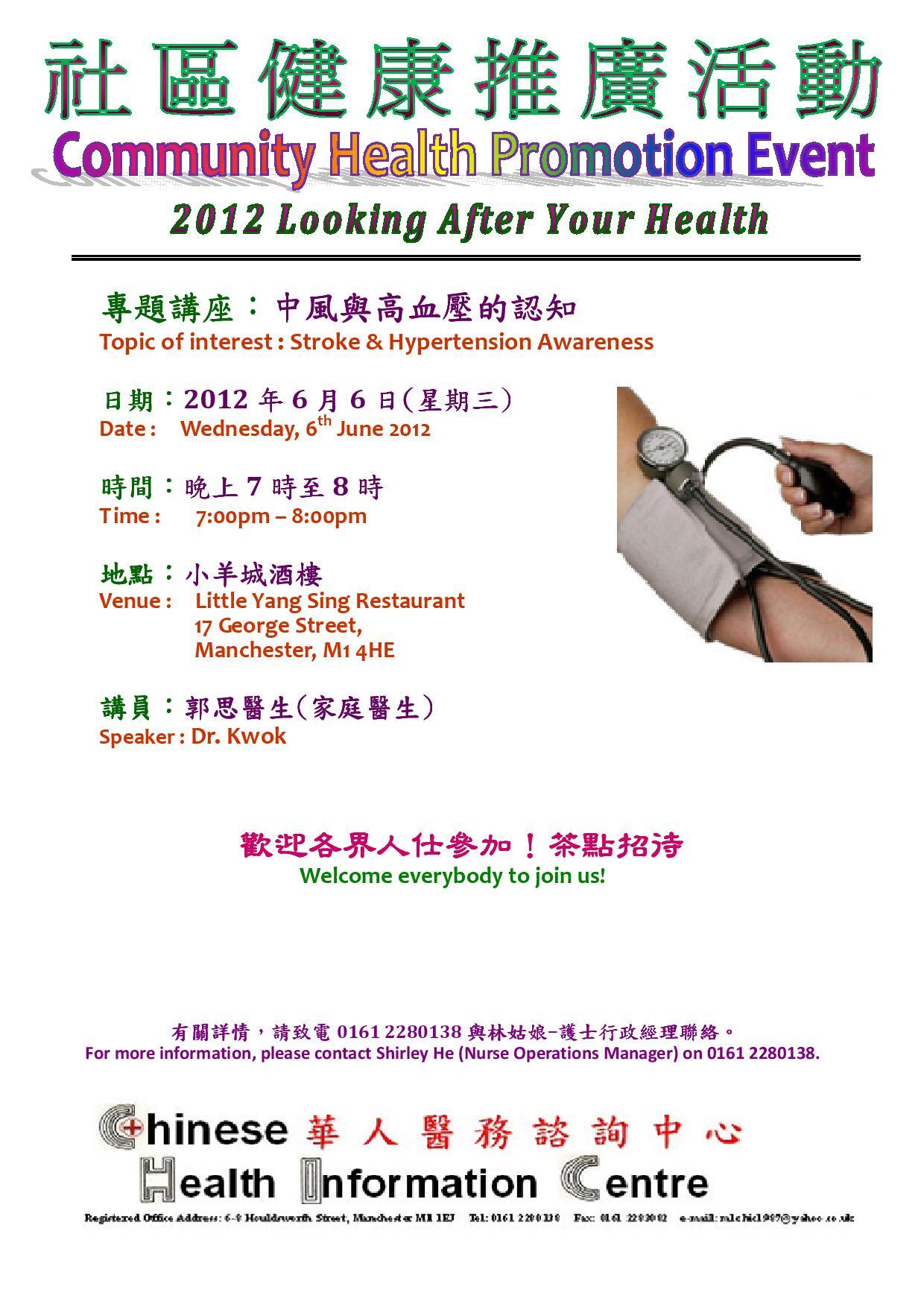 Stroke & Hypertension Awareness