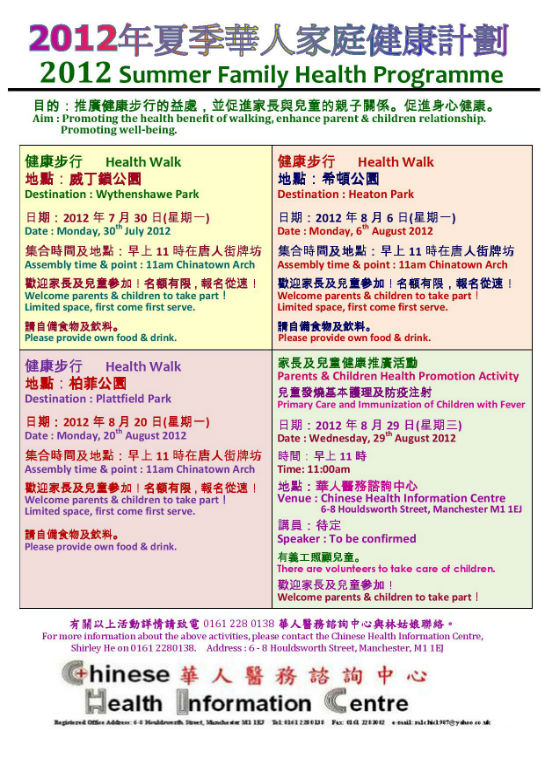 poster 2012-Summer-Family-Health-Programme-page-001