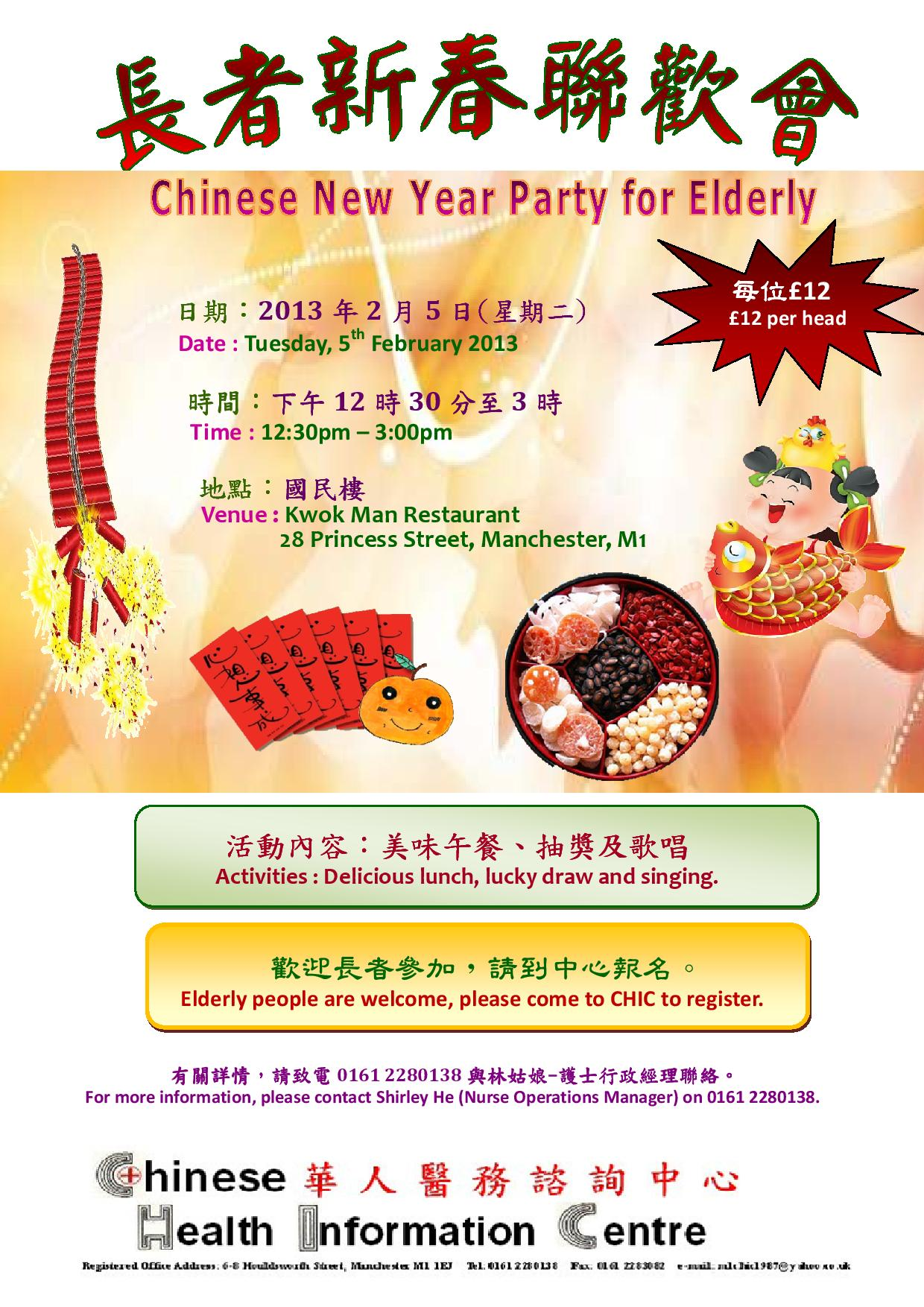 Chinese New Year Party