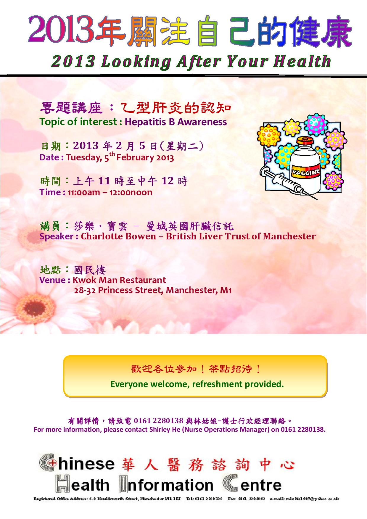 Hepatitis B Awareness