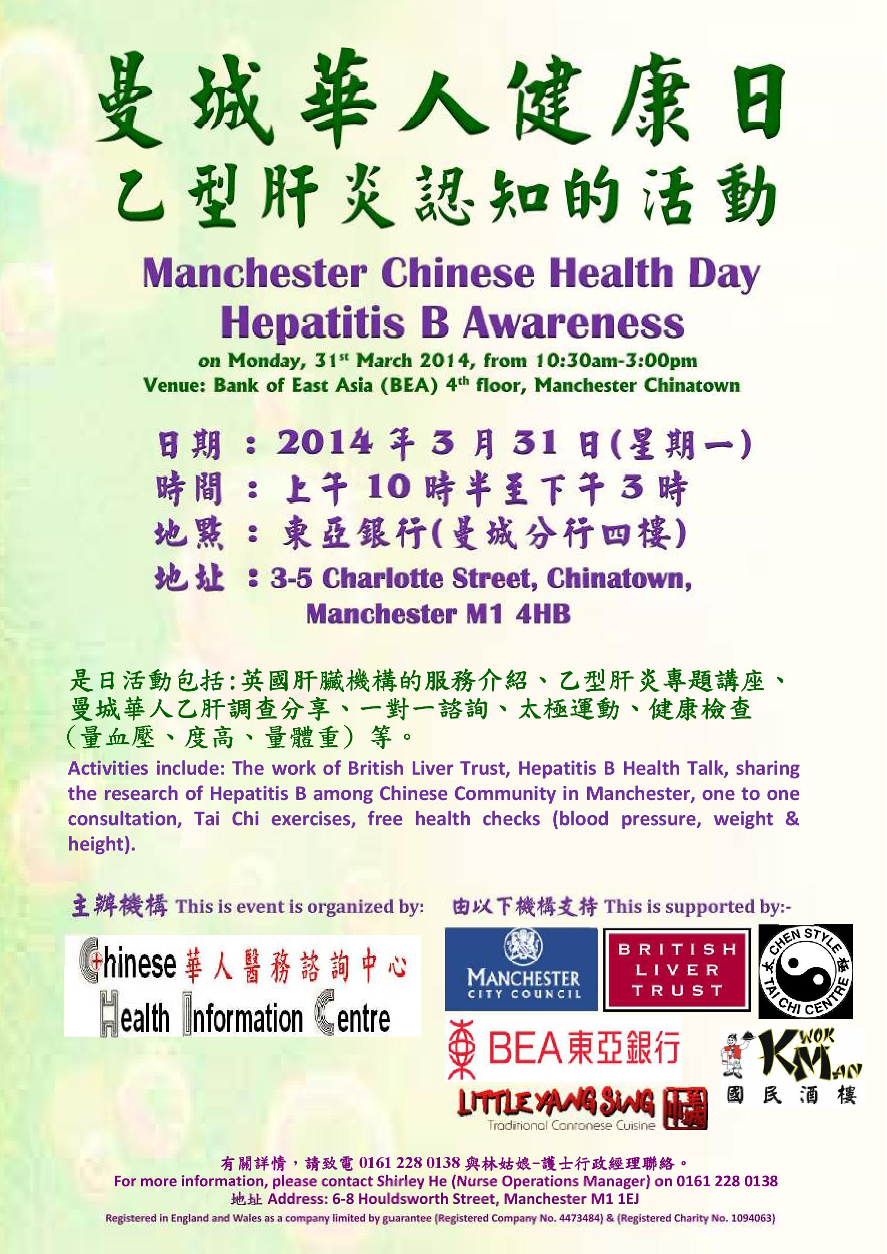 Hepatitis B Awareness Health Day