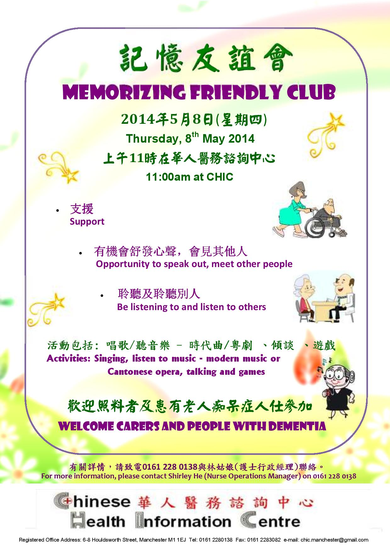 Memorizing Friendly Club