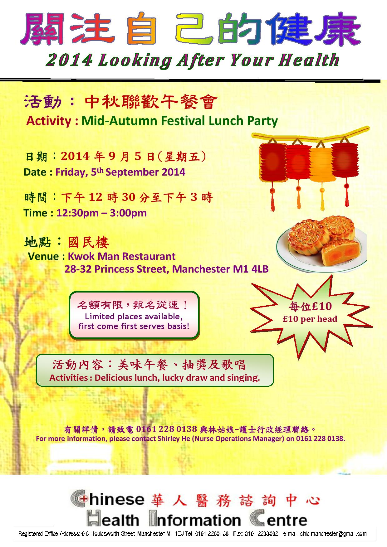 Mid-Autumn Festival Lunch Party