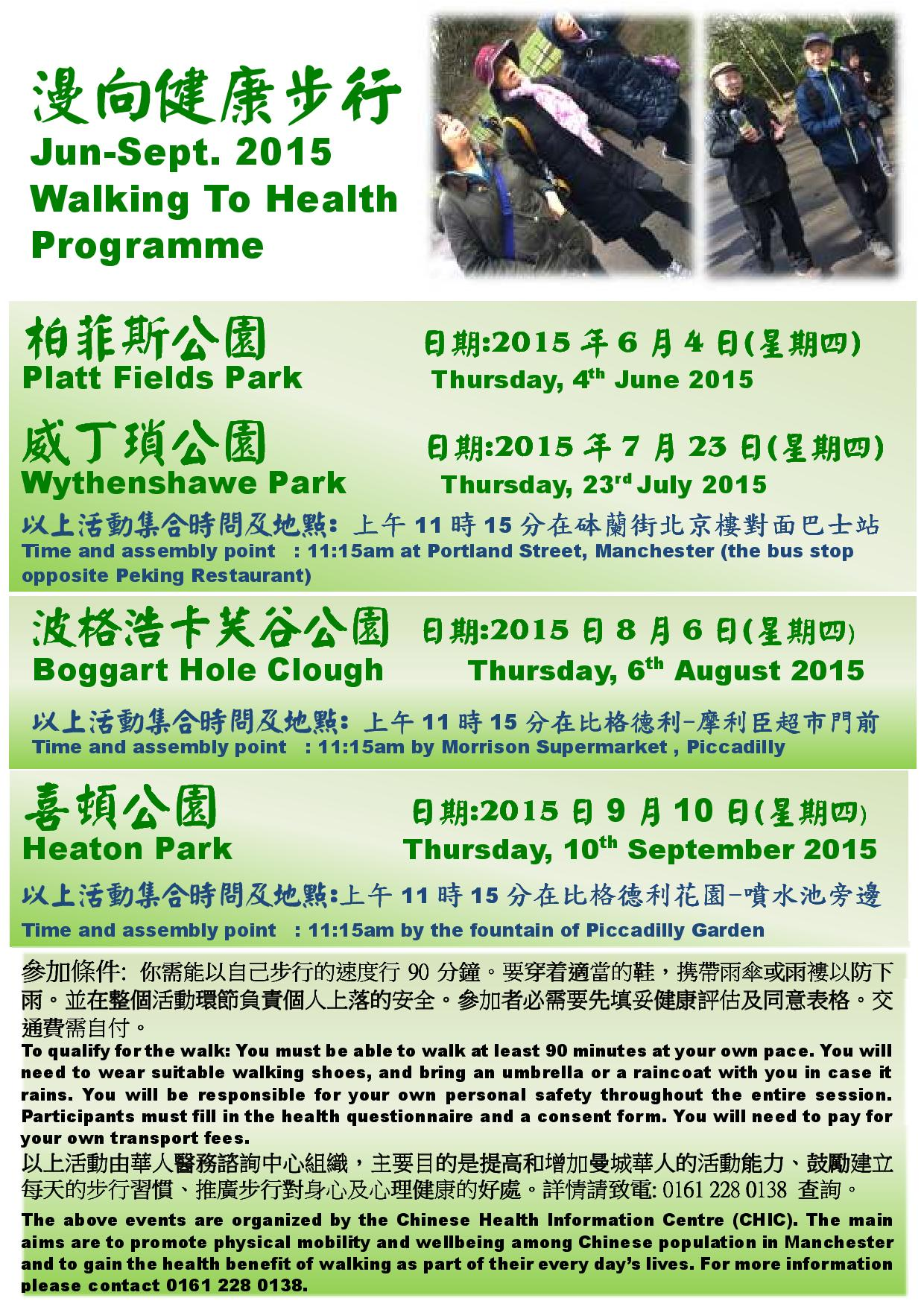 Walking To Heath Programme