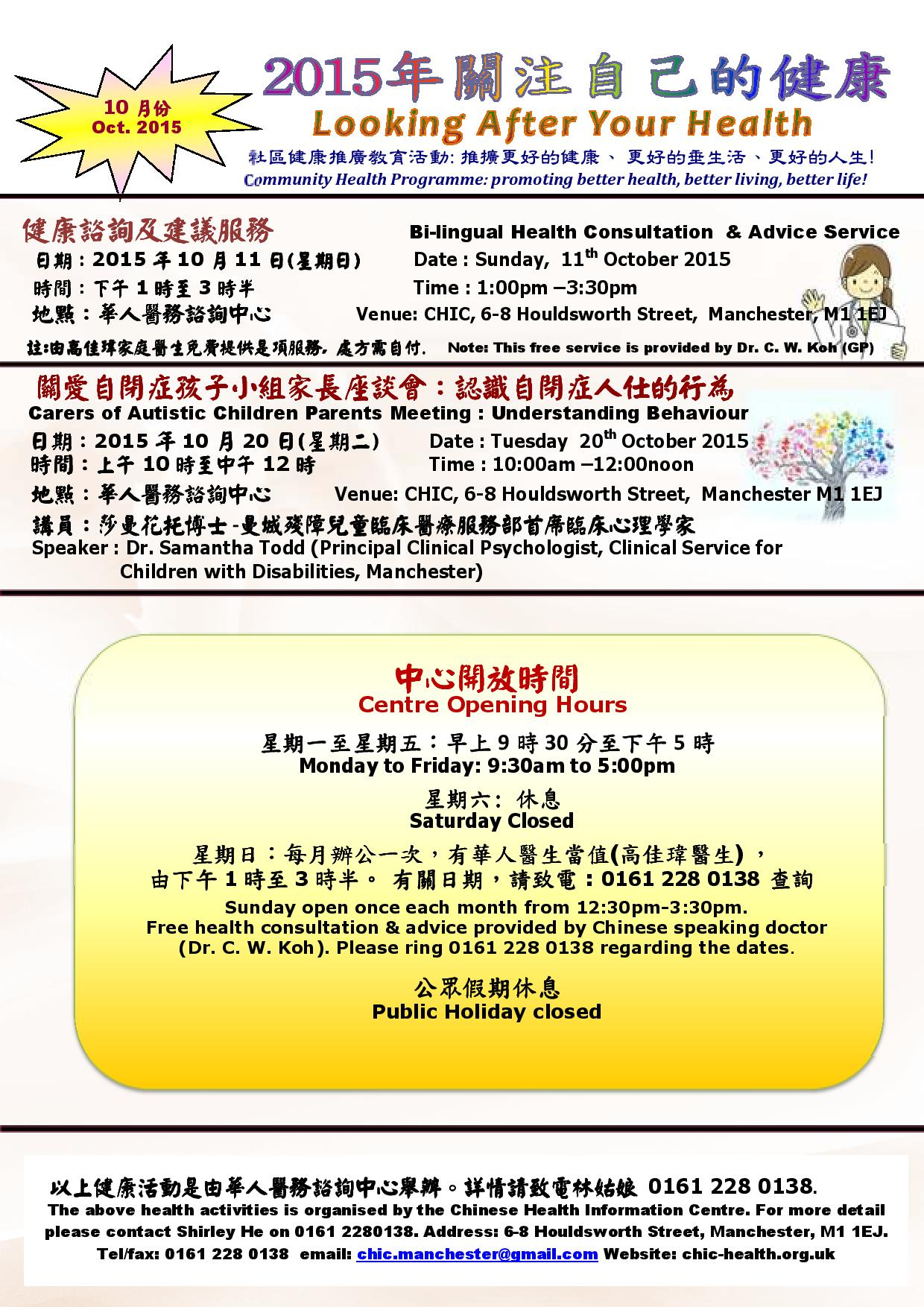 October-Health-programme