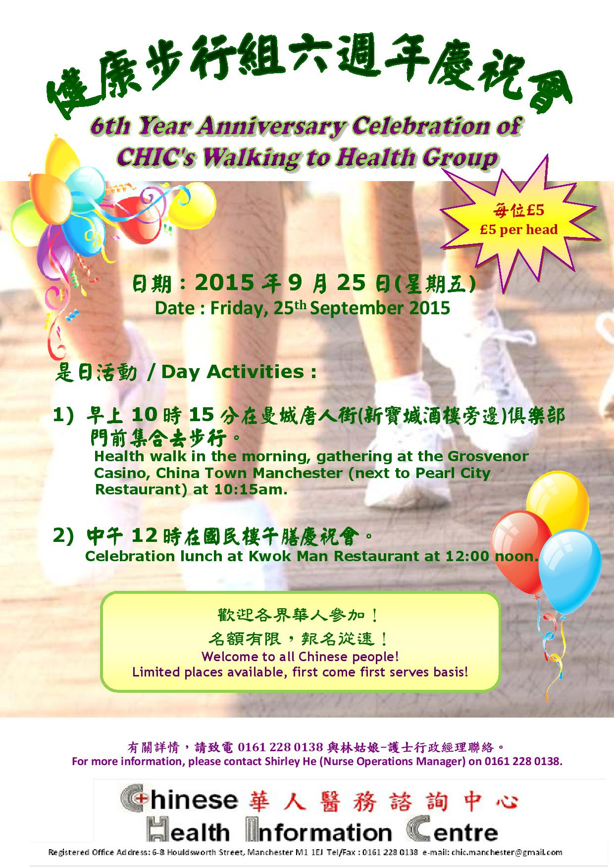 CHIC's Walking to Health 6th Year Anniversary