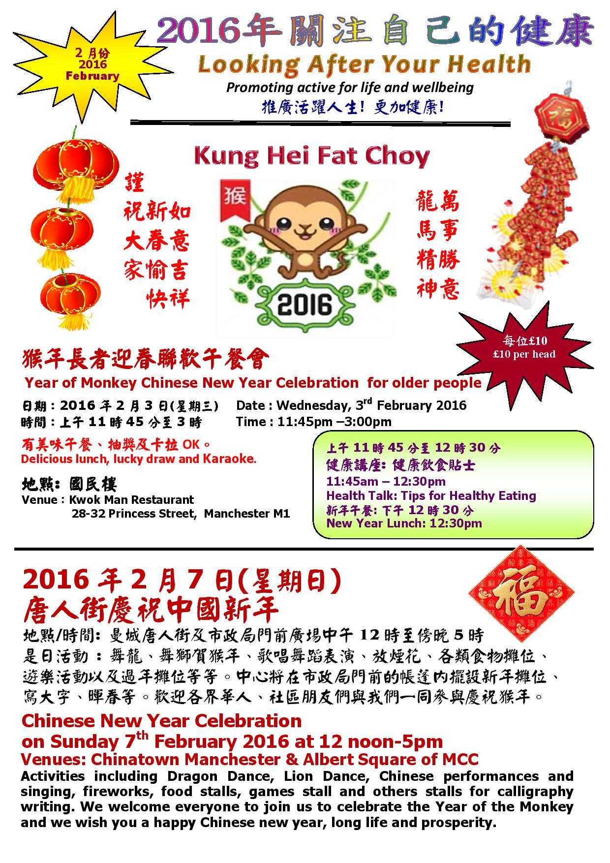 February 2016 Health Programme