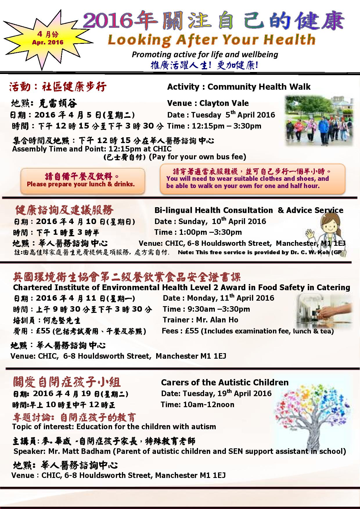 April Health Programme