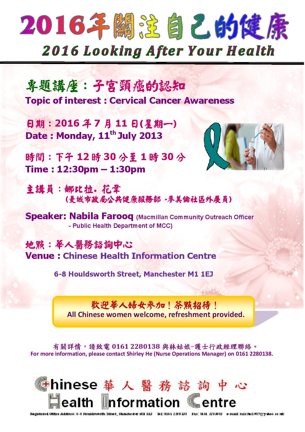 Cervical Cancer Awareness
