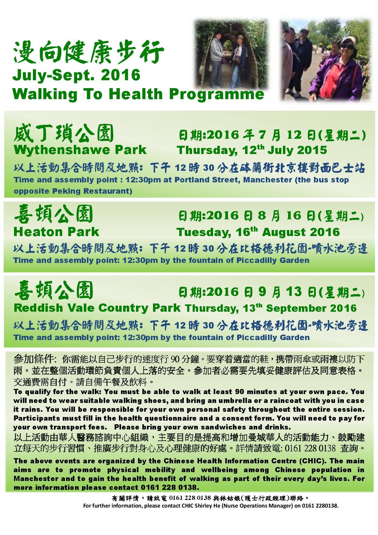 July-Sept 2016 Walking To Heath