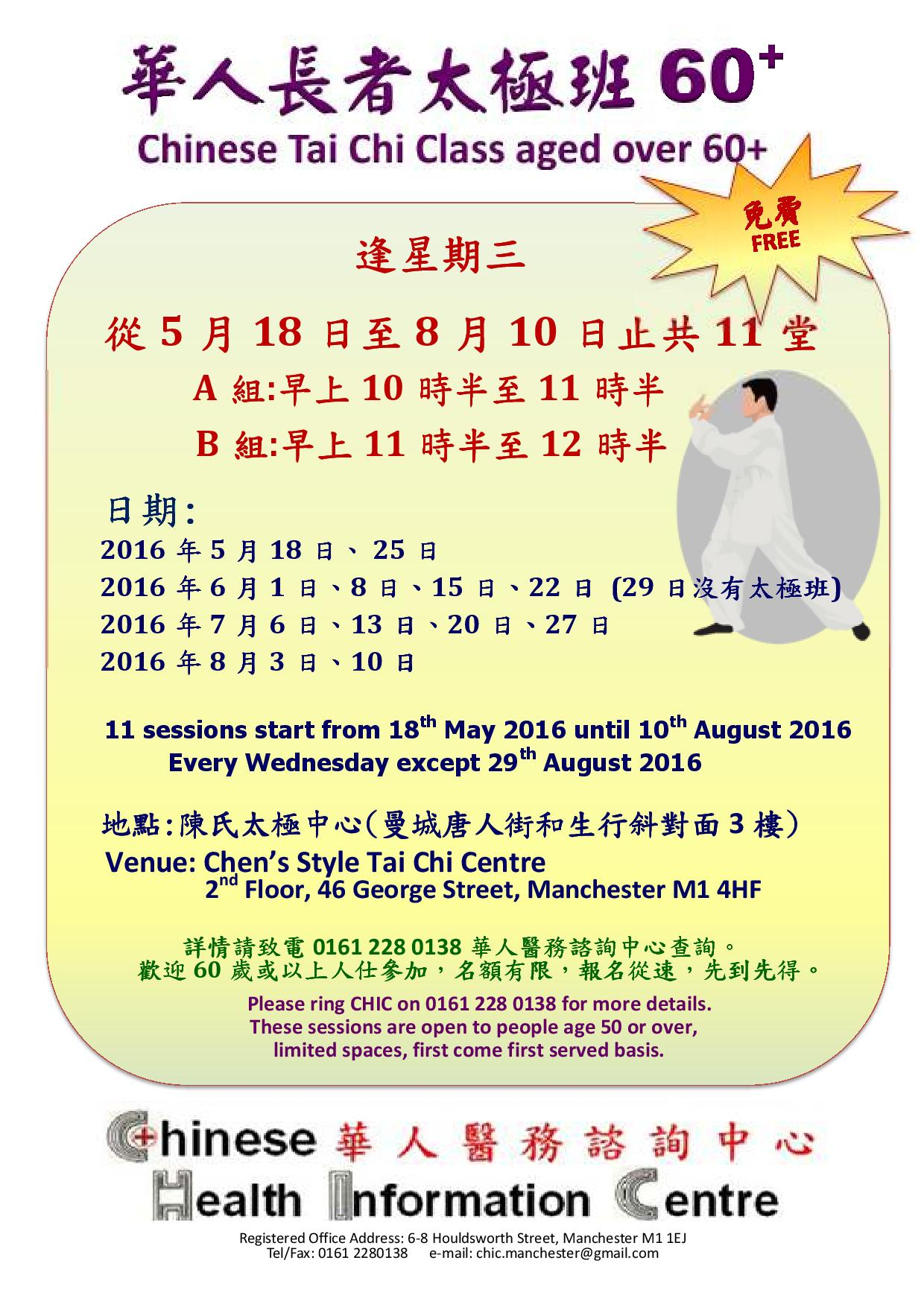 Tai Chi Classes for the over 60+
