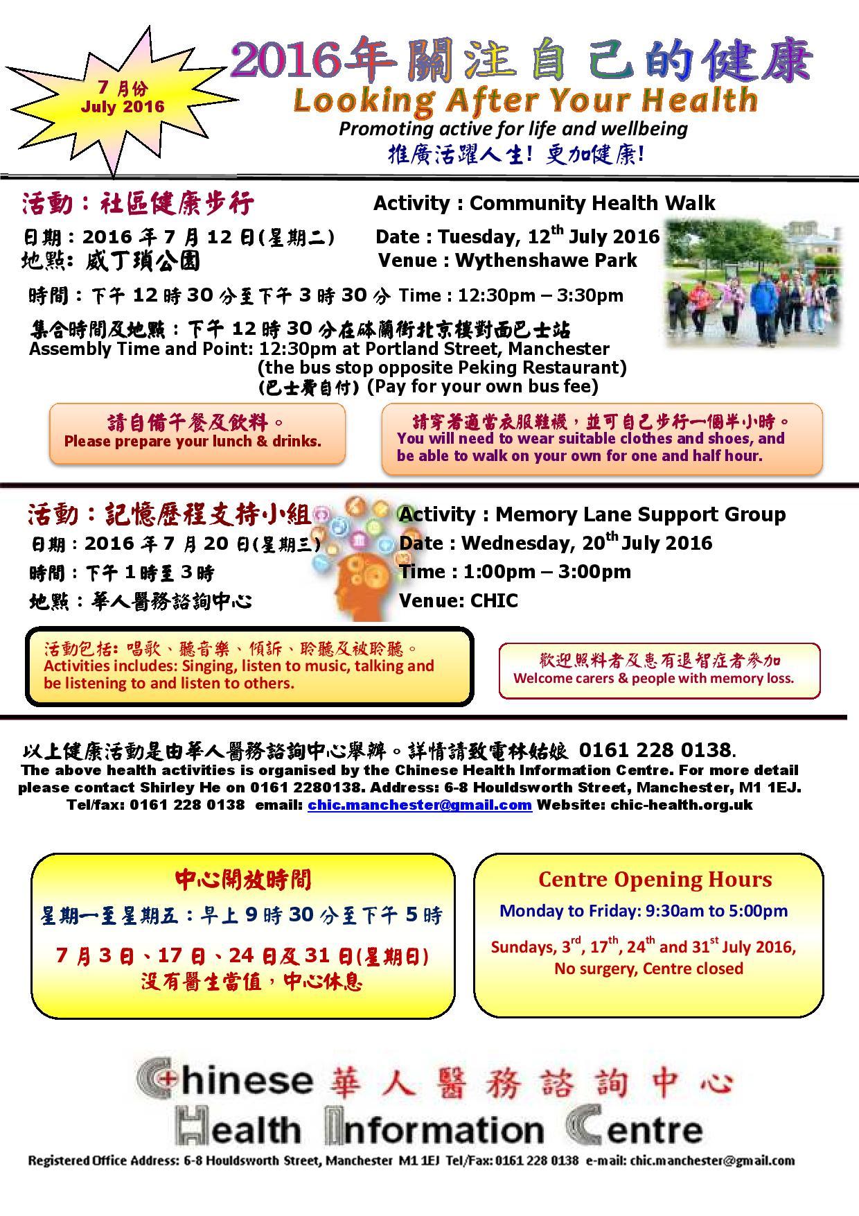2016 July Health programme