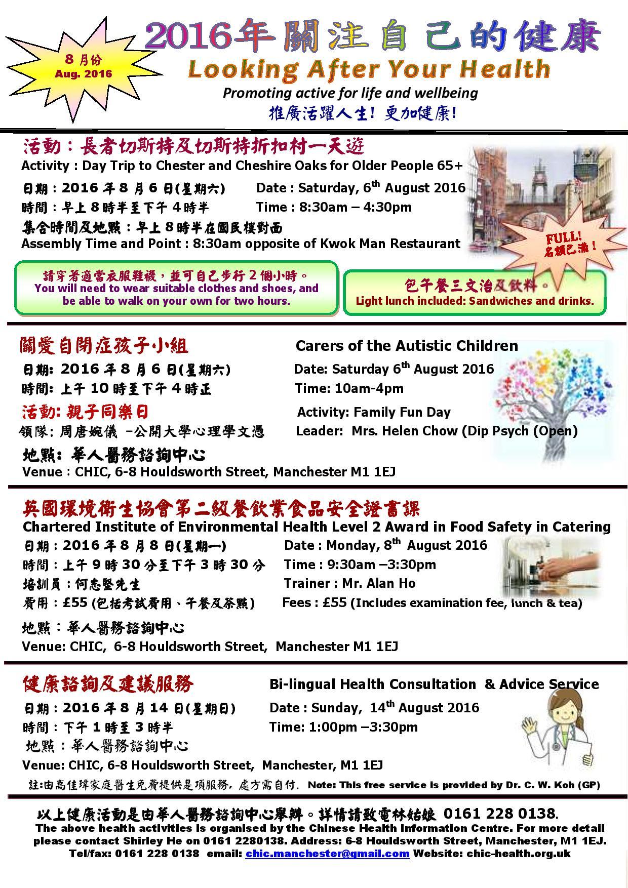 2016 August Health programme