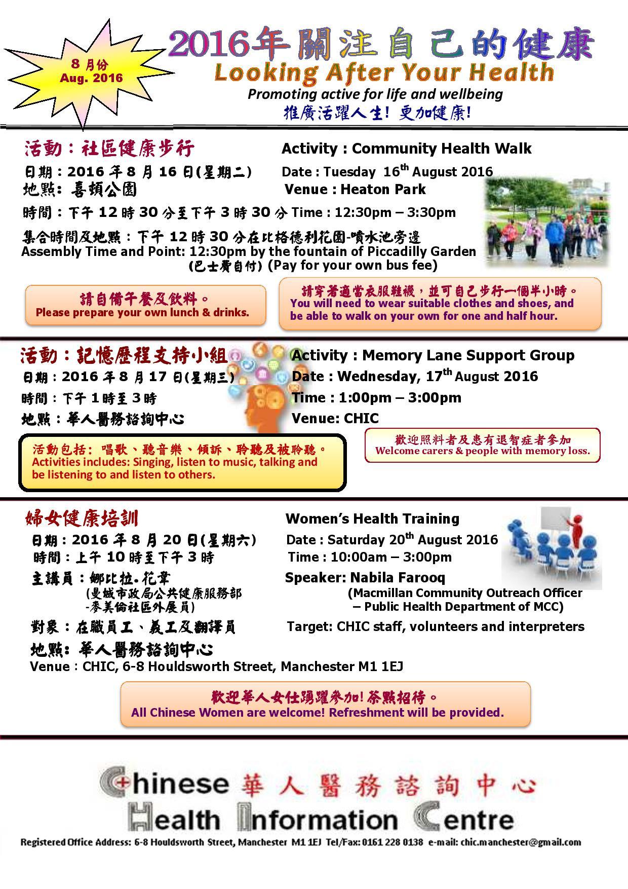 August 2016 Health Promotion