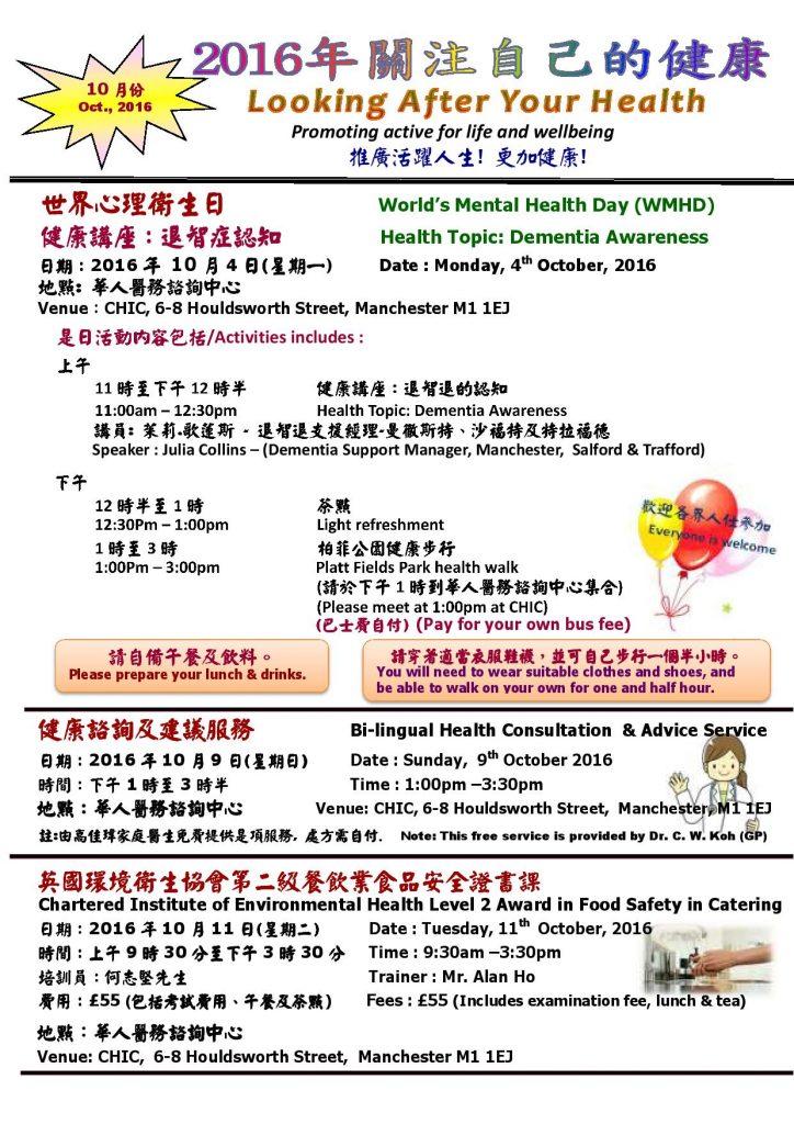 2016 October Health programme
