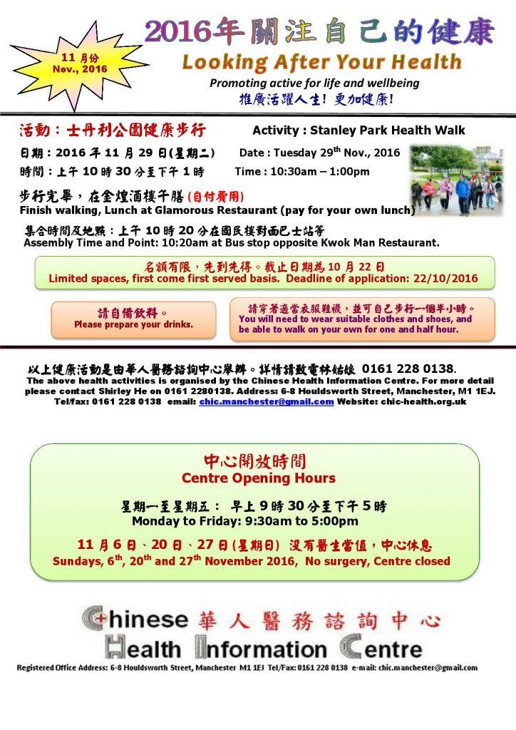 November 2016 Health Programme