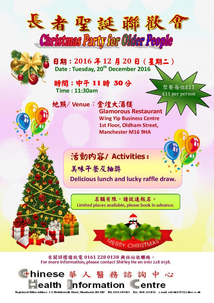 Christmas Party for Older People 2016