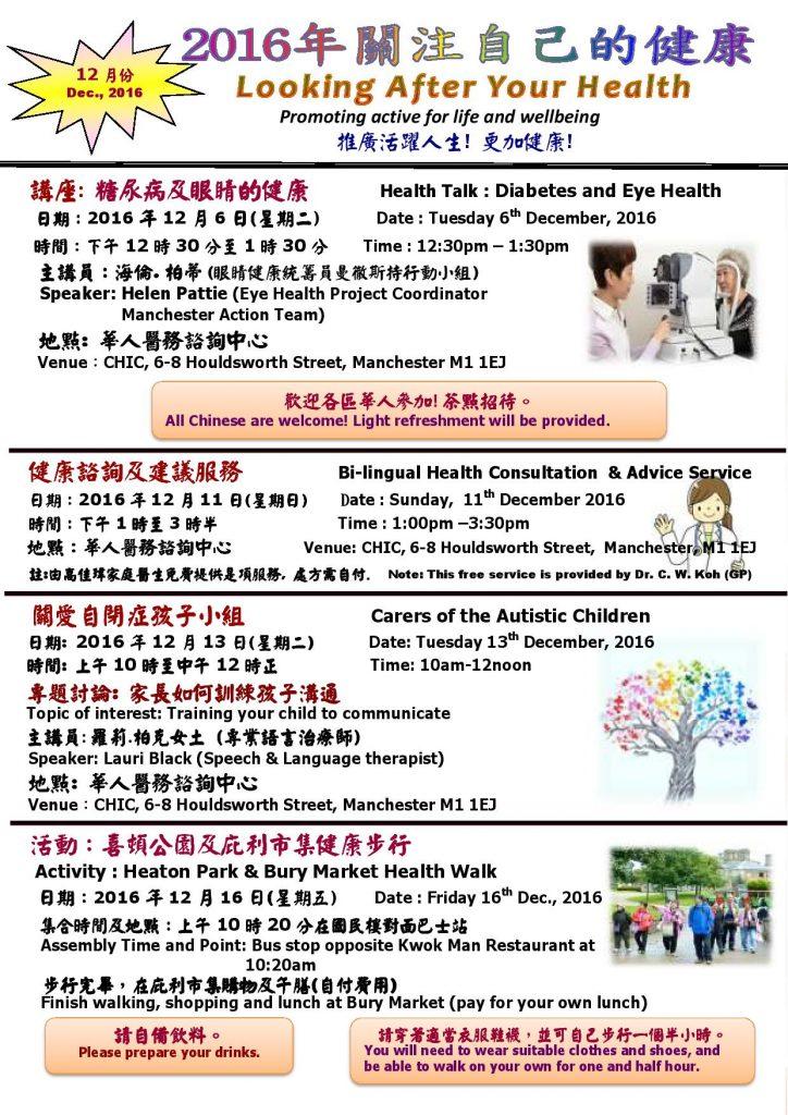 December 2016 Health Programme