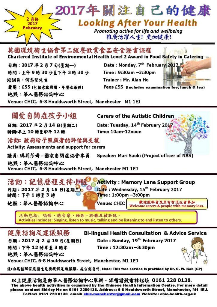 February 2017 Health Program