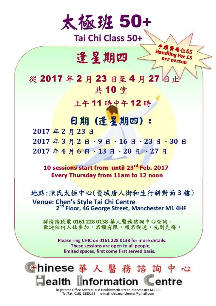 Thursday Tai Chi Class