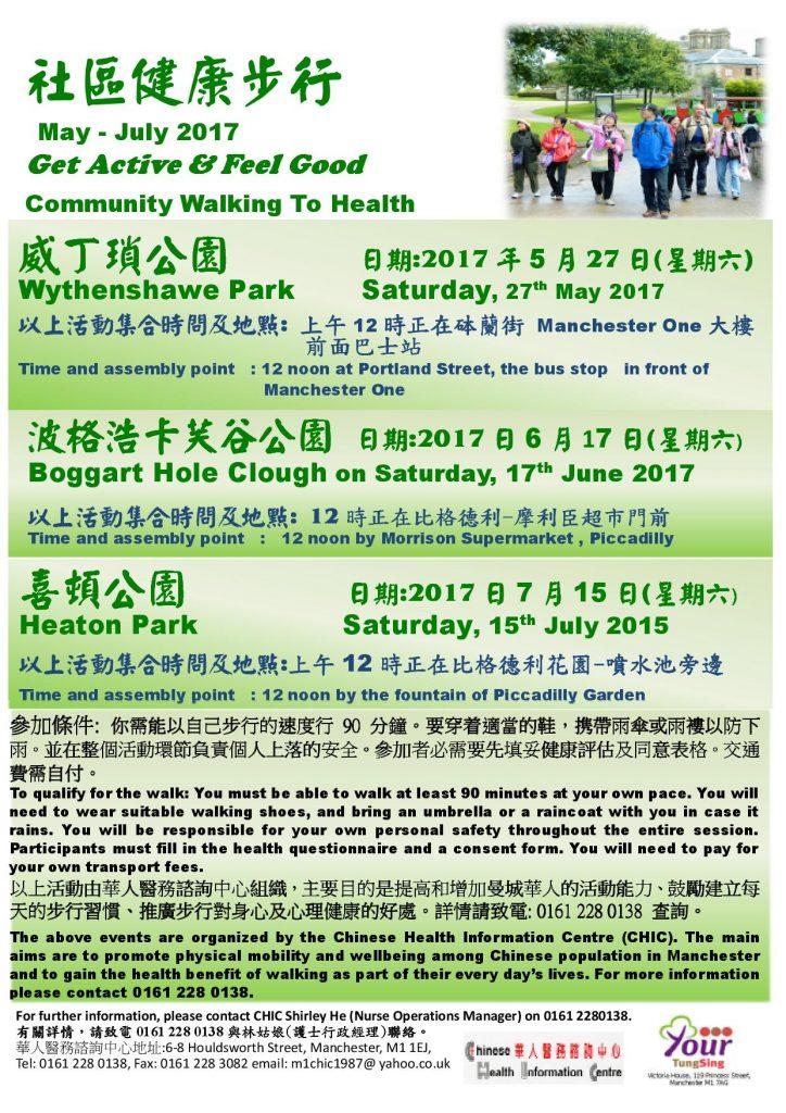 Community Walking to Health (Saturday)