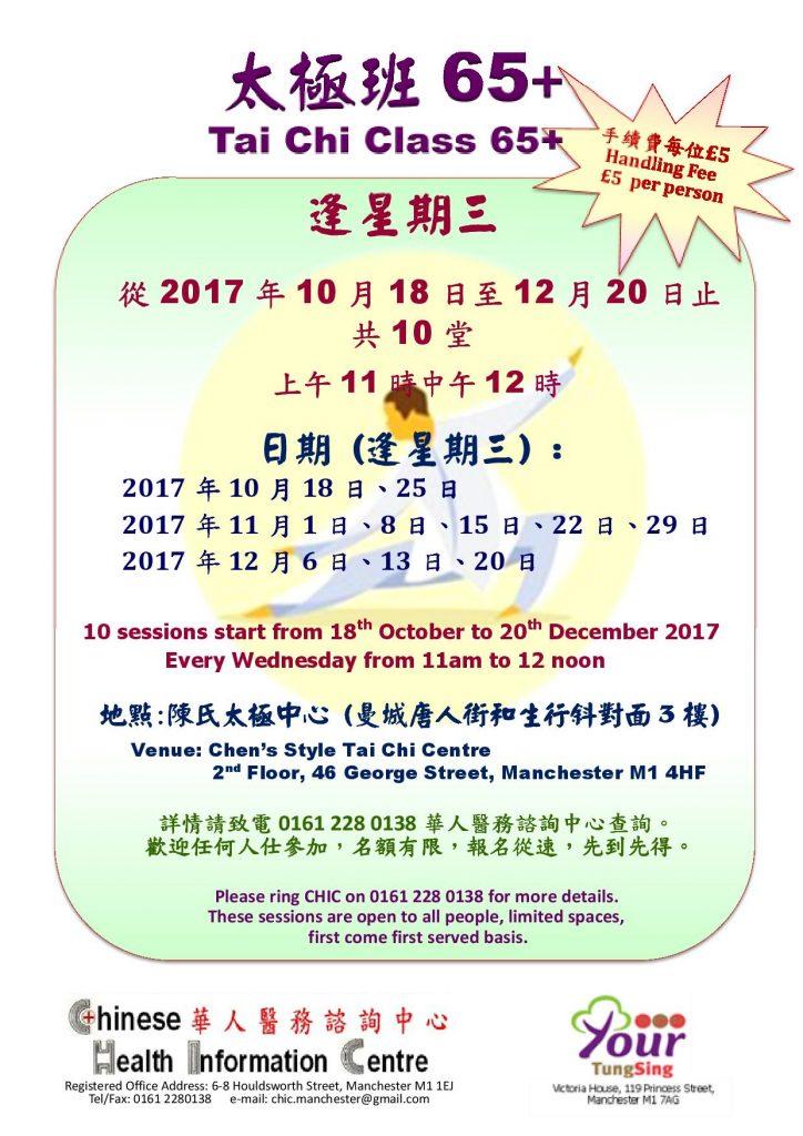 Wednesday Tai Chi Class