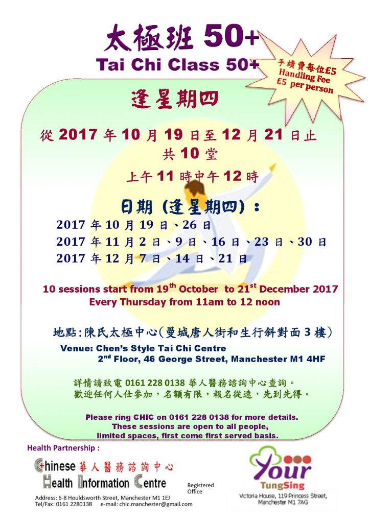 Thursday Tai Chi Class 07/12/2017 – 21/12/2017