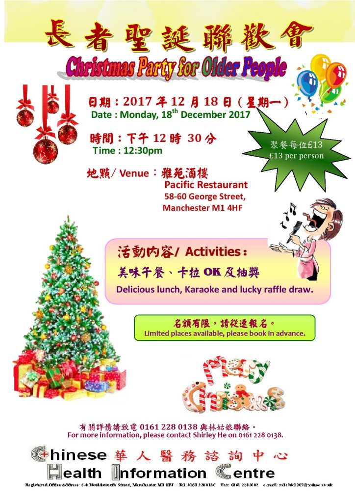 Christmas Party for Older People 2017