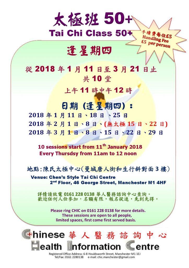 Thursday Tai Chi Class 11/01/2017 – 29/03/2017