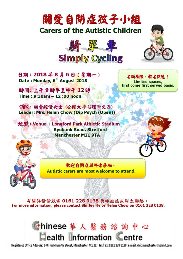Carers of the Autisitic Children - Simple Cycling