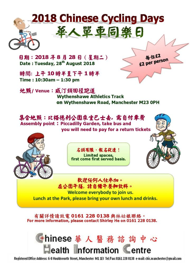 2018 Chinese Cycling Days