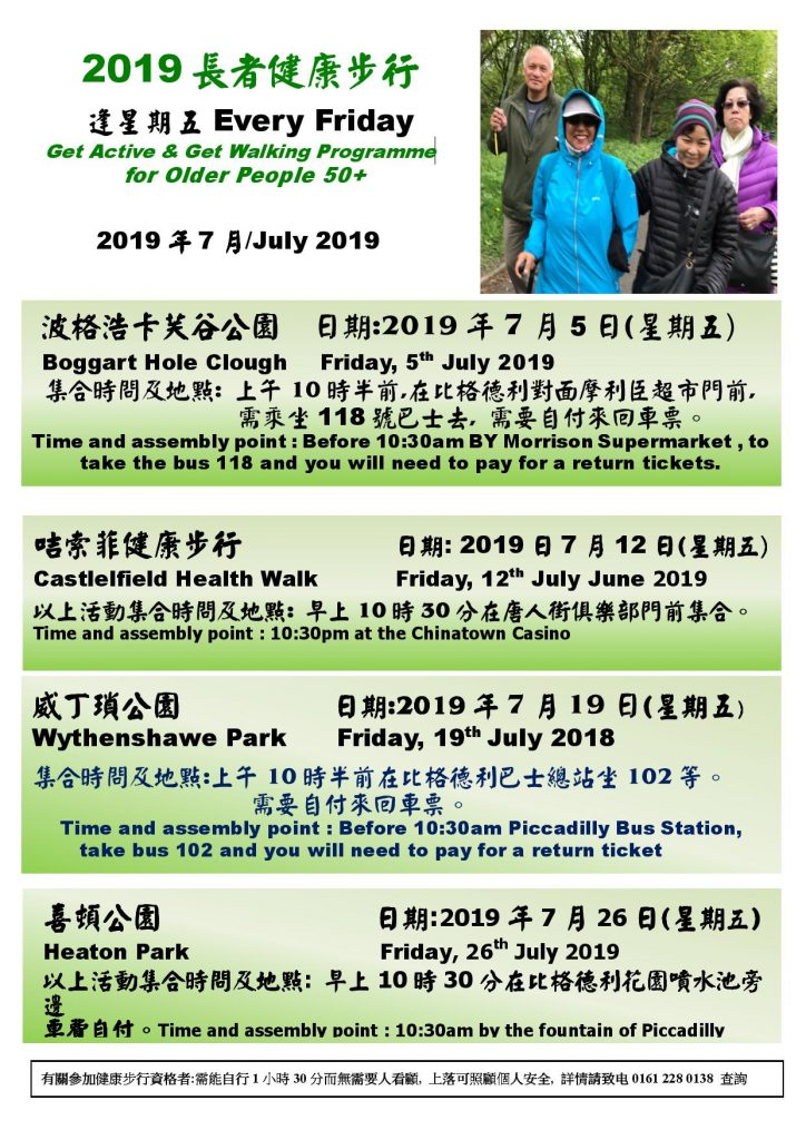 Walking Group for Older People 50 (July 2019)
