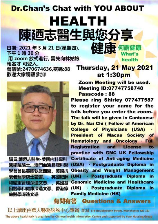 2021-5-21-陳廼志醫生-
