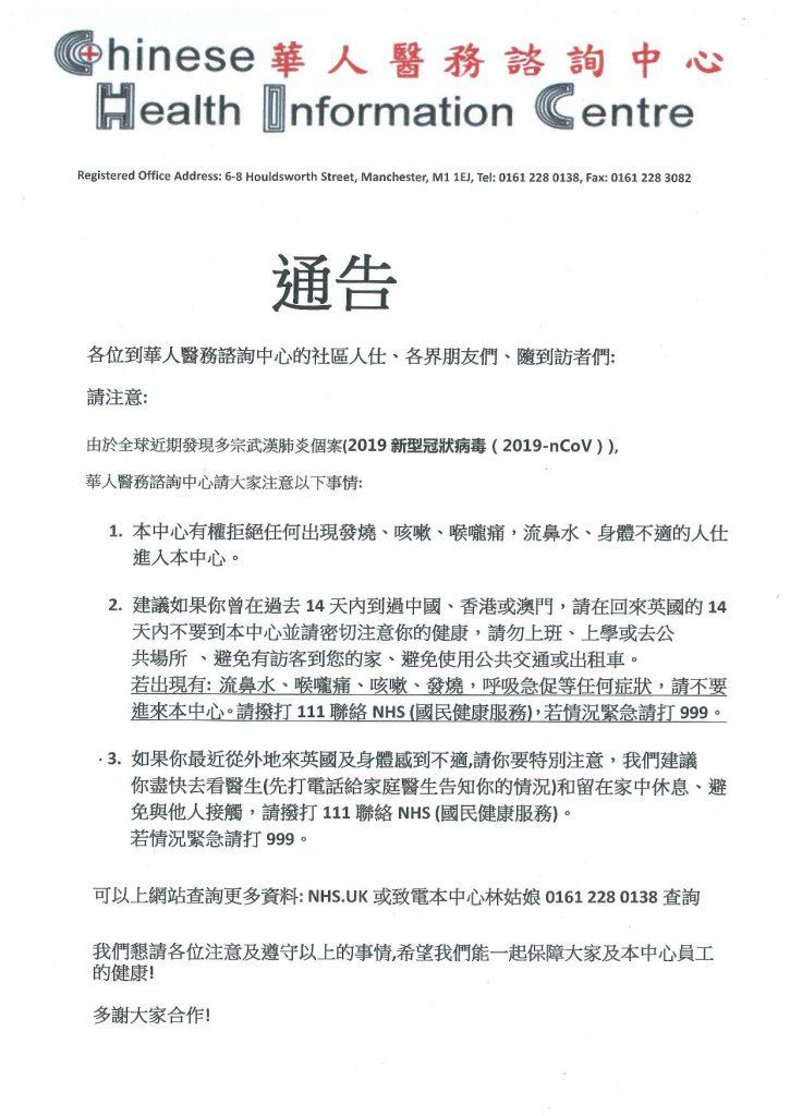 Wuhan Corona virus notice (Traditional)