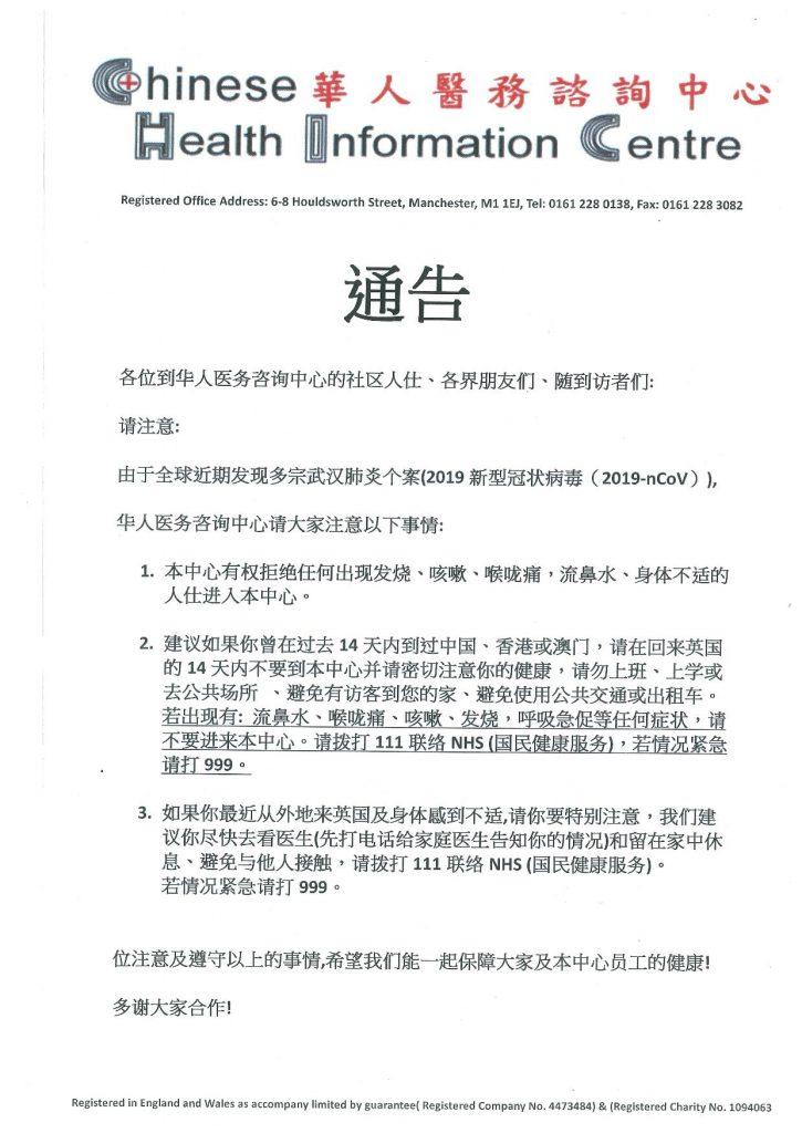 Wuhan Corona virus notice (Simplify)