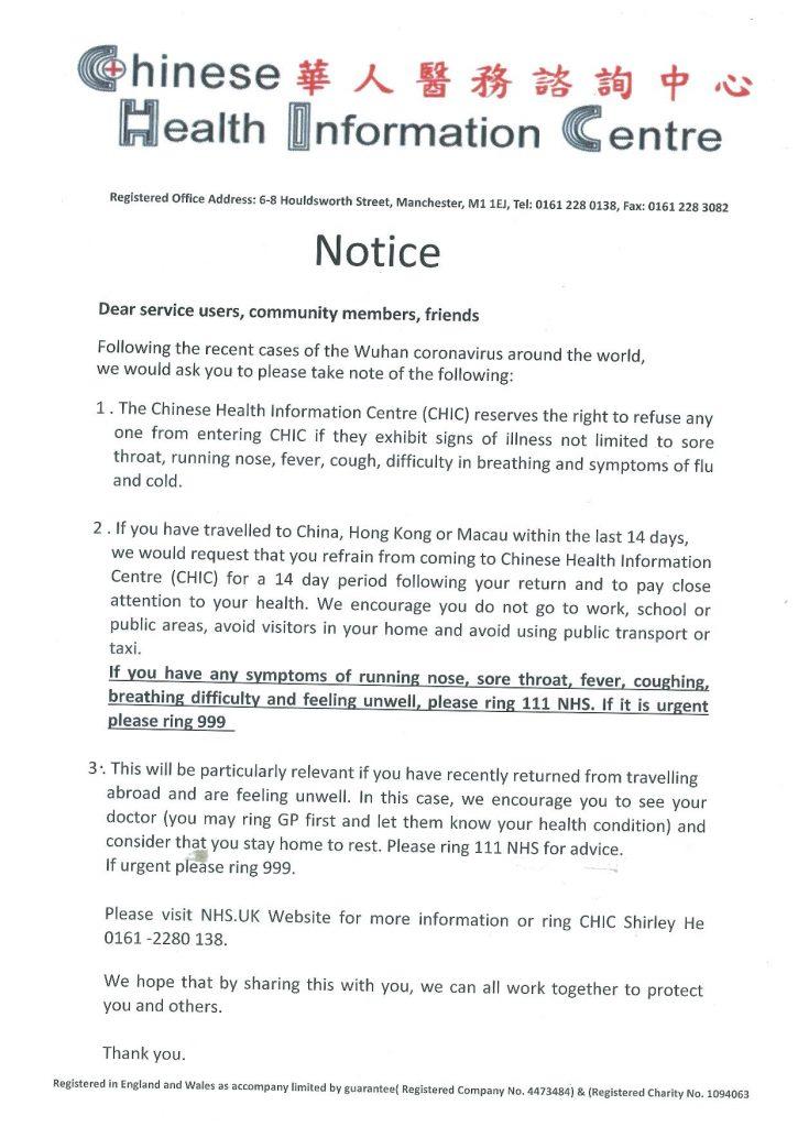 Wuhan Corona virus notice (english)